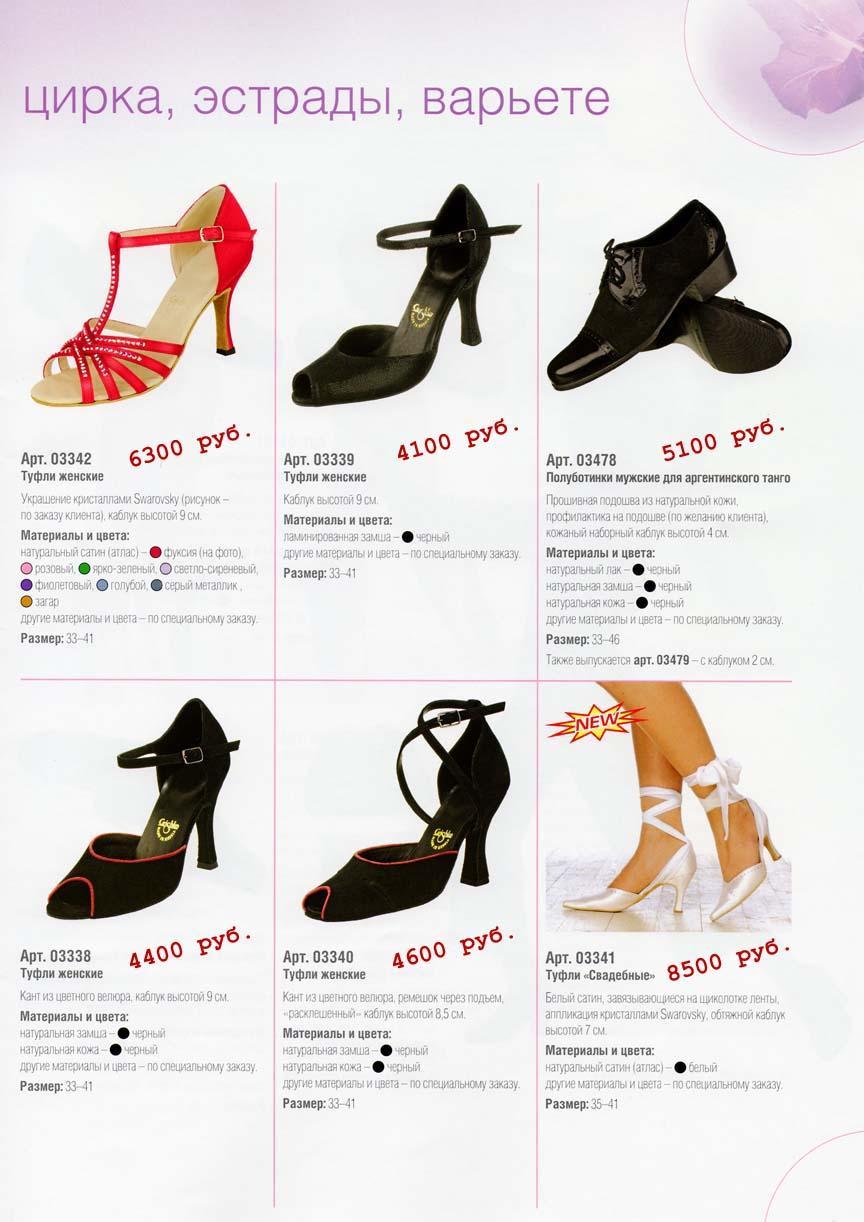 обувь для танцев москва Гоби занимает